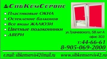 Фирма СибКемСервис