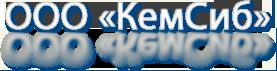 Фирма КемСиб