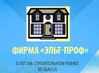 Фирма ЭльтПроф