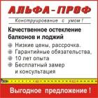 """Фирма Компания """"Альфа-Проф"""""""